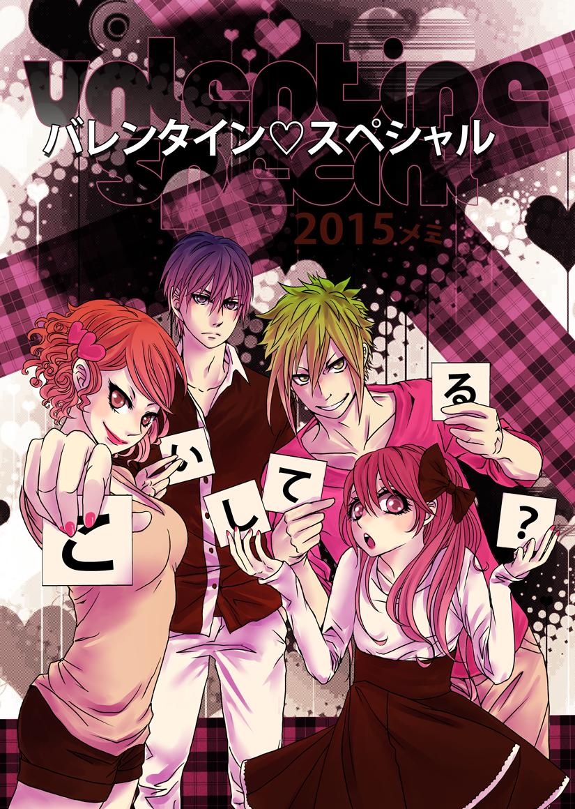 2015-valentine-sp-01