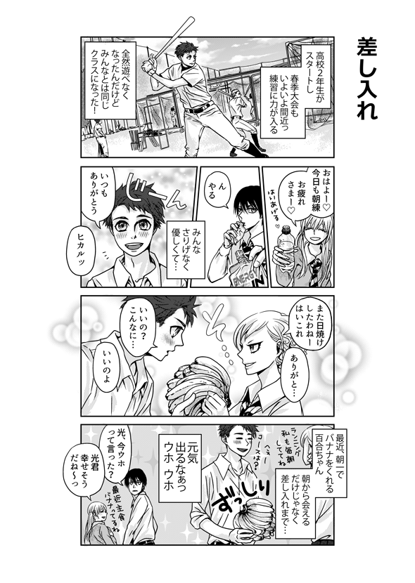 asahida-11