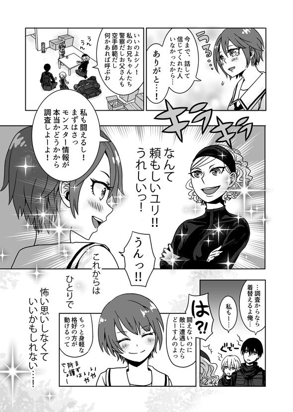 monster_09