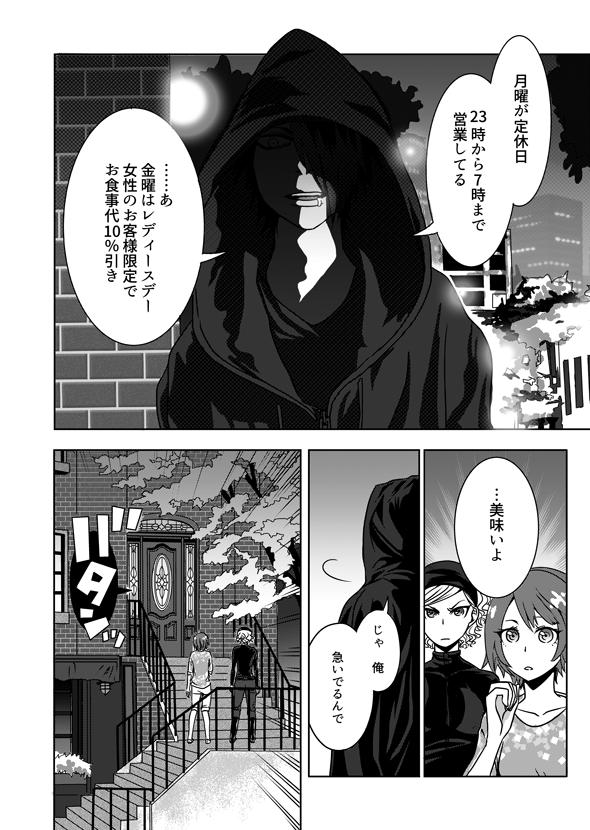 monster_12