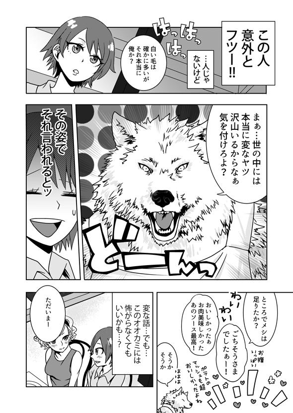 monster_28