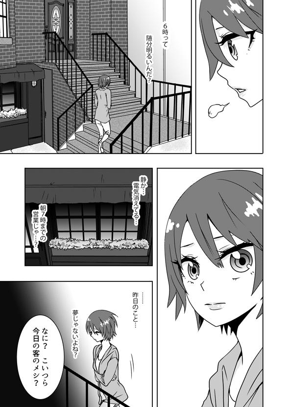 monster_02_03