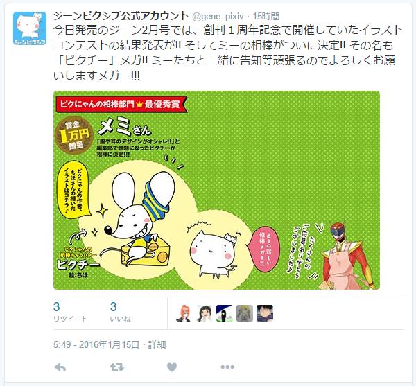 pikuchi-contest
