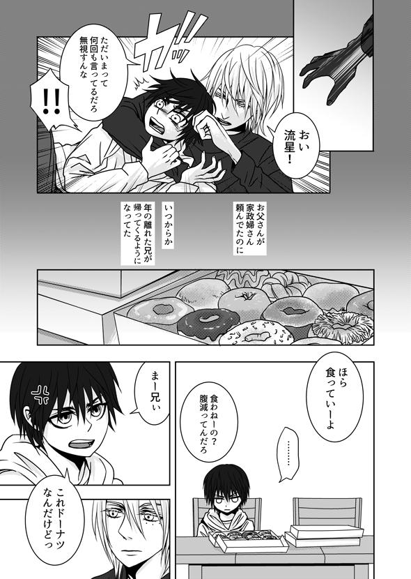 ryusei_05