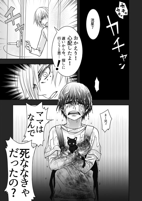 ryusei_09